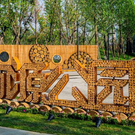 005-Entrance-Sign-of-Shaheyuan-Park-at-the-Ring-Plaza